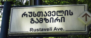 Sign with English translation in T'bilisi, Republic of Georgia